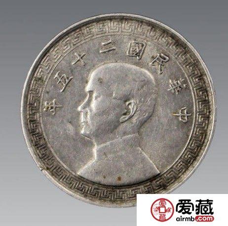 国父孙中山银元价格如何 藏品介绍