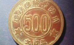 川陕苏维埃500文市场价是多少 藏品解读