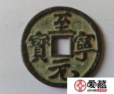 中国最珍罕孤品古钱币是哪一种 值得购买吗