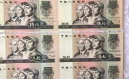 第四套人民币十元长城8连体价格