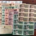 连体钞纪念钞价格表,连体纪念钞大全套价格