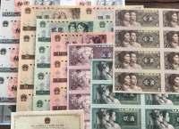第四套八連體人民幣的價格
