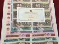 1980年八连体钞价格
