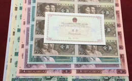 第四套8连体人民币回收价格表