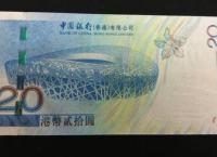 20元港幣奧運鈔最新報價是多少?是否值得收藏?