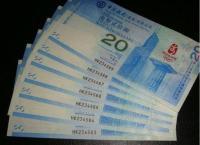 20元香港奧運鈔收藏价格 哪里回收20元香港奧運鈔?