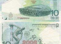 奥运钞10元是否值得收藏