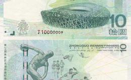 奥运钞价格表,奥运钞收藏价值及防伪鉴定