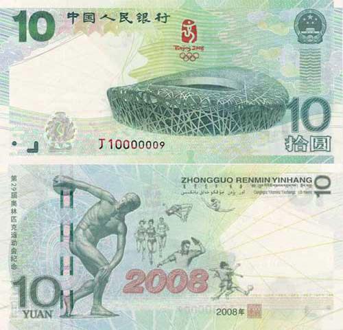 10元奥运会纪念钞价格    奥运会纪念钞市场行情分析