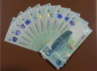 奥运10元紀念鈔价格上涨 分析奥运10元紀念鈔收藏价值
