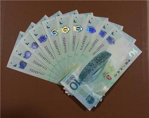 2008年10元奥运纪念钞价格