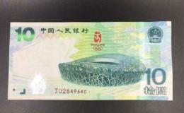 10元奥运钞再次惹藏友争相收藏,果然是收藏界的潜力股!