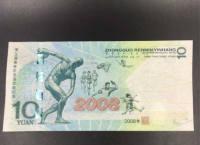 10元奥运钞价格飙升到3500元,引得藏友们争相收藏!