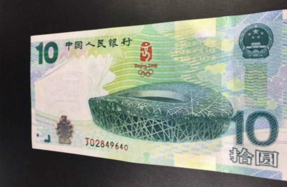 奥运纪念钞10元价格   奥运纪念钞有什么防伪特征