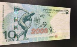 10元北京奧運紀念鈔價格再創新高,你收藏到了嗎