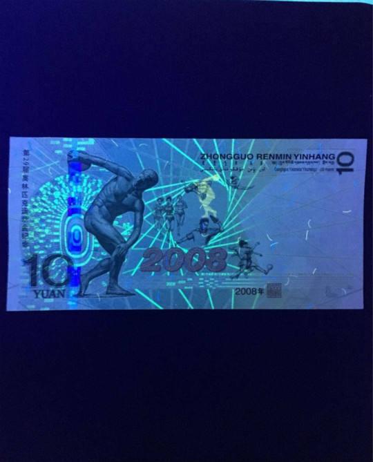 2008年奥运10元绿钞