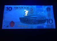 10元奧運鈔價格竟賣到5000元,後悔太早出手了!