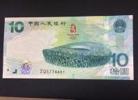 10元奥运钞最新价格及收藏意义