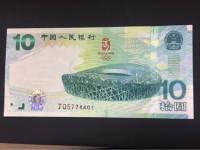 2008北京奥运会纪念钞回收价格