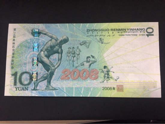 2008年奥运纪念钞