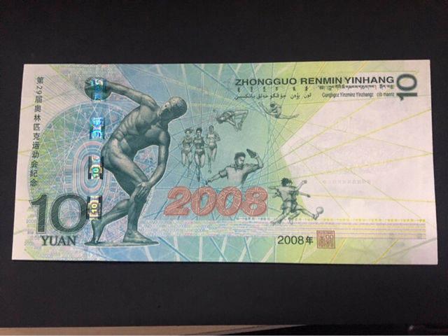 奥运绿钞价格     10元奥运绿钞市场行情分析