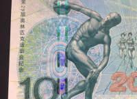 2008年奥运10元绿钞值多少钱?升值潜力无极限