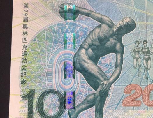 2008年奥运钞现在的价格查询 收藏奥运钞是个不错的选择