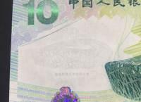 奥运钞收藏价格及投资分析
