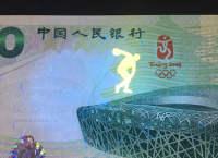 2008年10元奥运钞回收价格已高达二十几倍