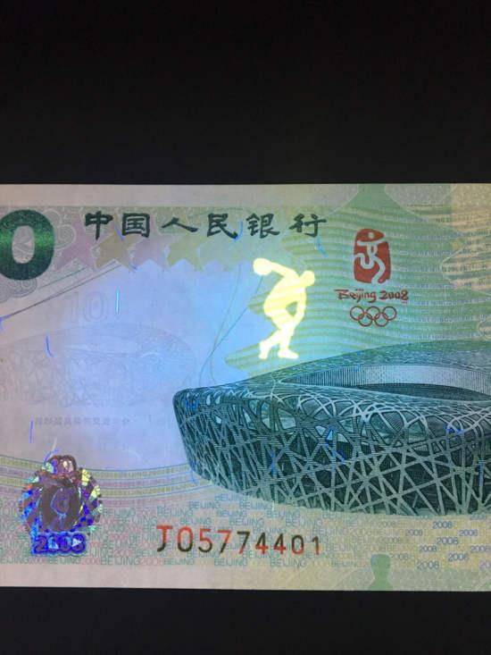 2008年奥运10元绿钞值多少钱