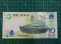 10元奧運大陸鈔市場報價已出!有何收藏理由呢?