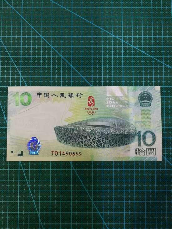 2008年10元奥运钞回收价格