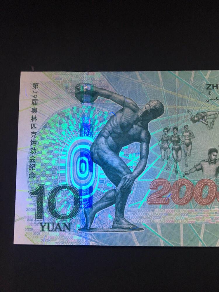 奥运10元纪念钞价格及收藏价值
