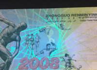 奥运钞与其它纪念钞不同的六个小玄机,你知道吗?