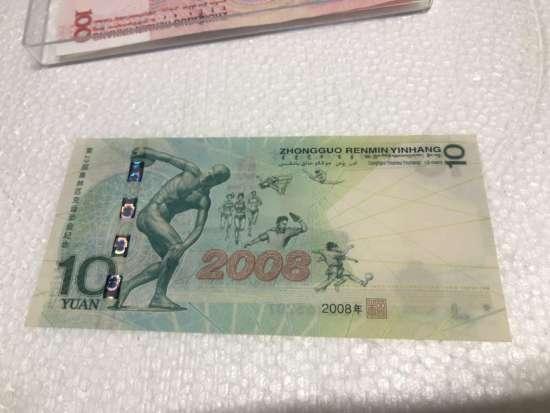 10元奥运纪念钞