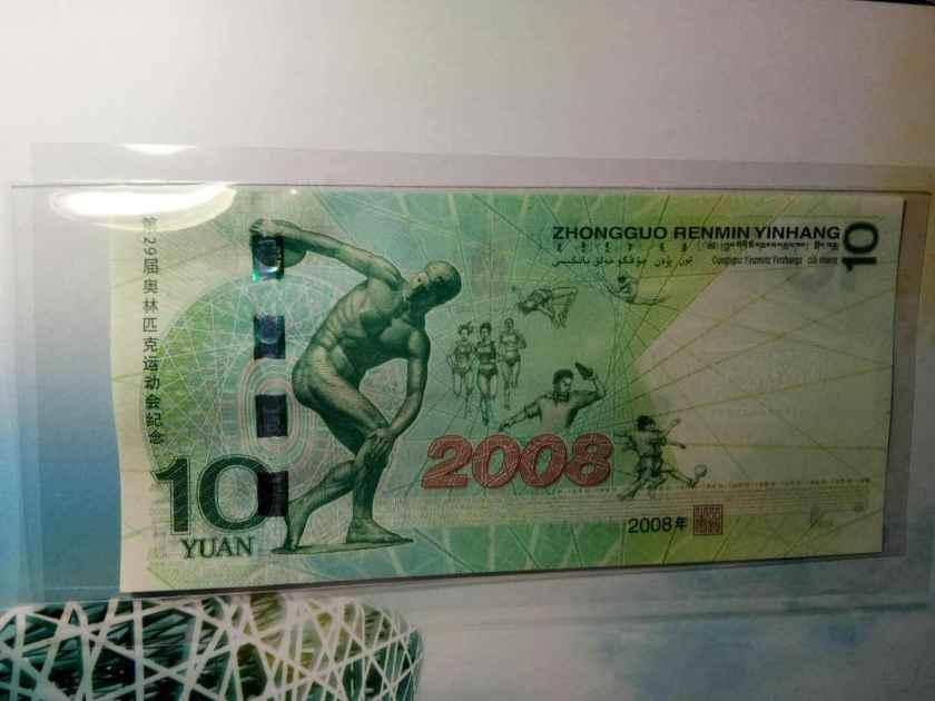 奥运钞回收价格