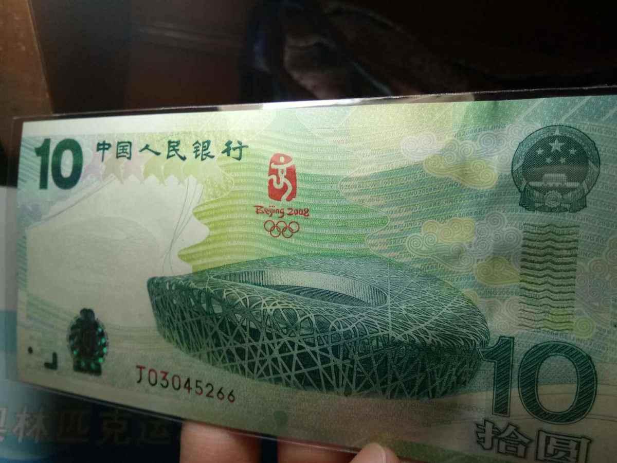 08奥运钞价格    10元奥运纪念钞收藏价值分析
