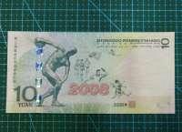 奧運10元大陸紀念鈔的113彩票官网及蘊含的收藏價值