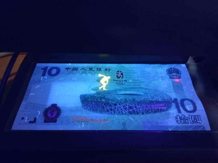 奥运钞最新价格表   奥运钞票面设计有什么特点