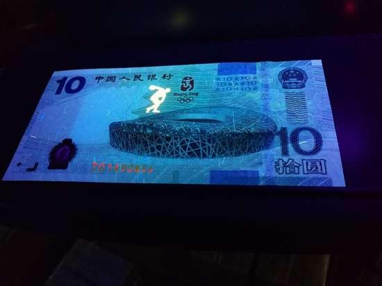 10元奥运绿钞