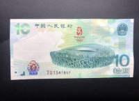 奥运纪念钞价格表,奥运钞收藏价值