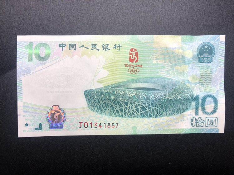 十元奥运钞价格   08年奥运钞值得收藏的原因