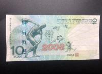 2008年10元奥运钞值多少钱
