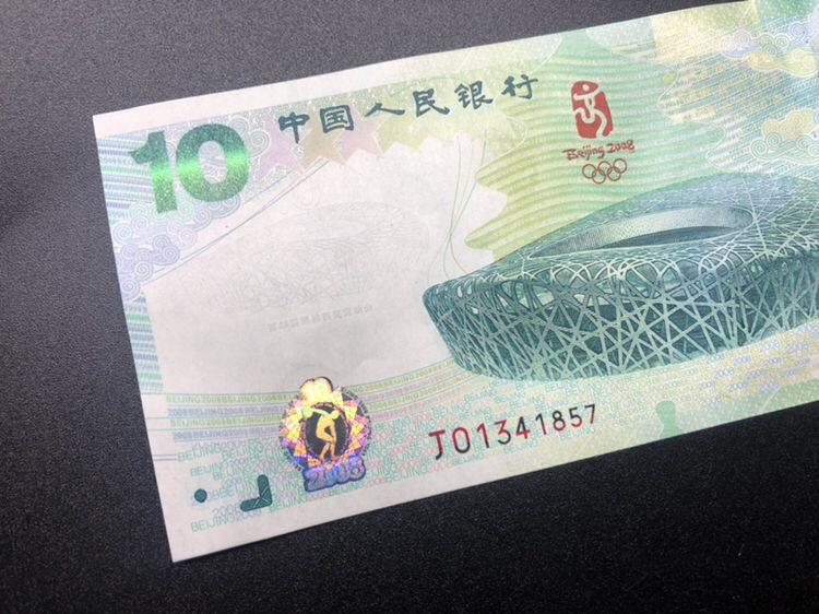 奥运纪念钞收藏价格及收藏亮点