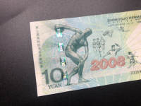 2008年奥运纪念钞回收价格