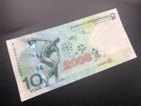 2008年10元奥运纪念钞回收价格