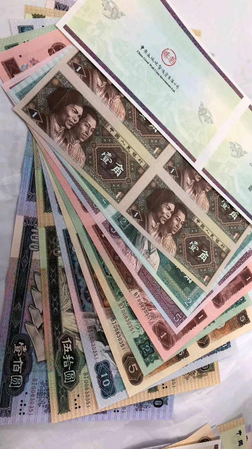 第四套人民币四连体钞回收价格