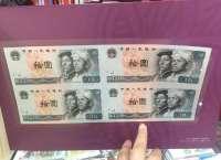 人民币四连体最新价格