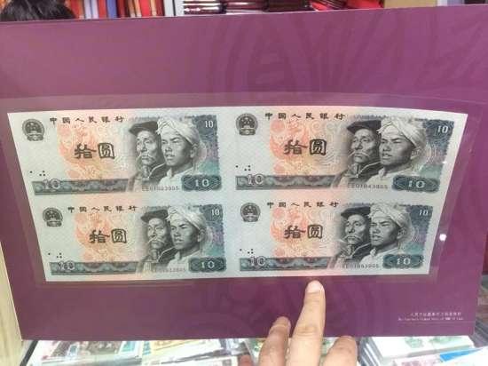 人民币四连体10元