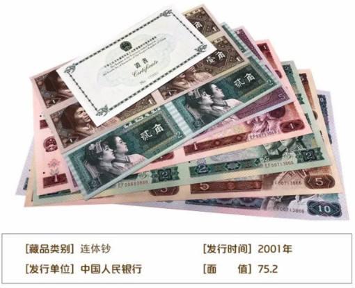北京回收旧版纸币 北京哪里回收旧版人民币纪念钞连体钞金银币